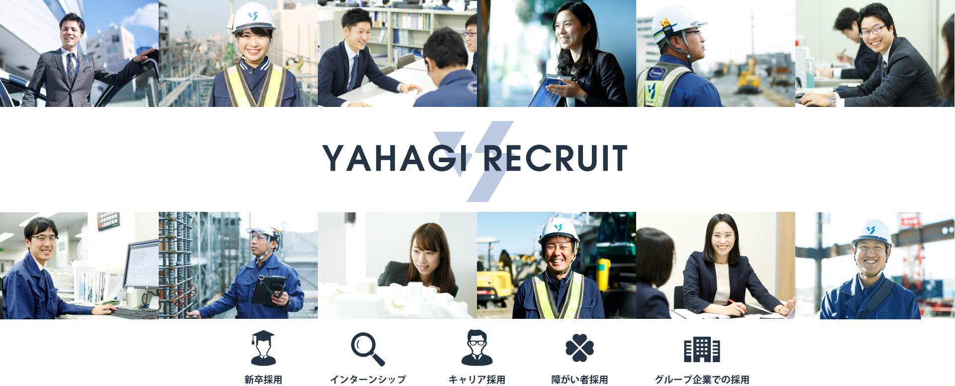 YAHAGI RECRUIT